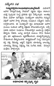 Eenadu Warangal edition 9th March