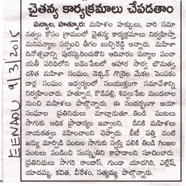 Medak women's day newspaper