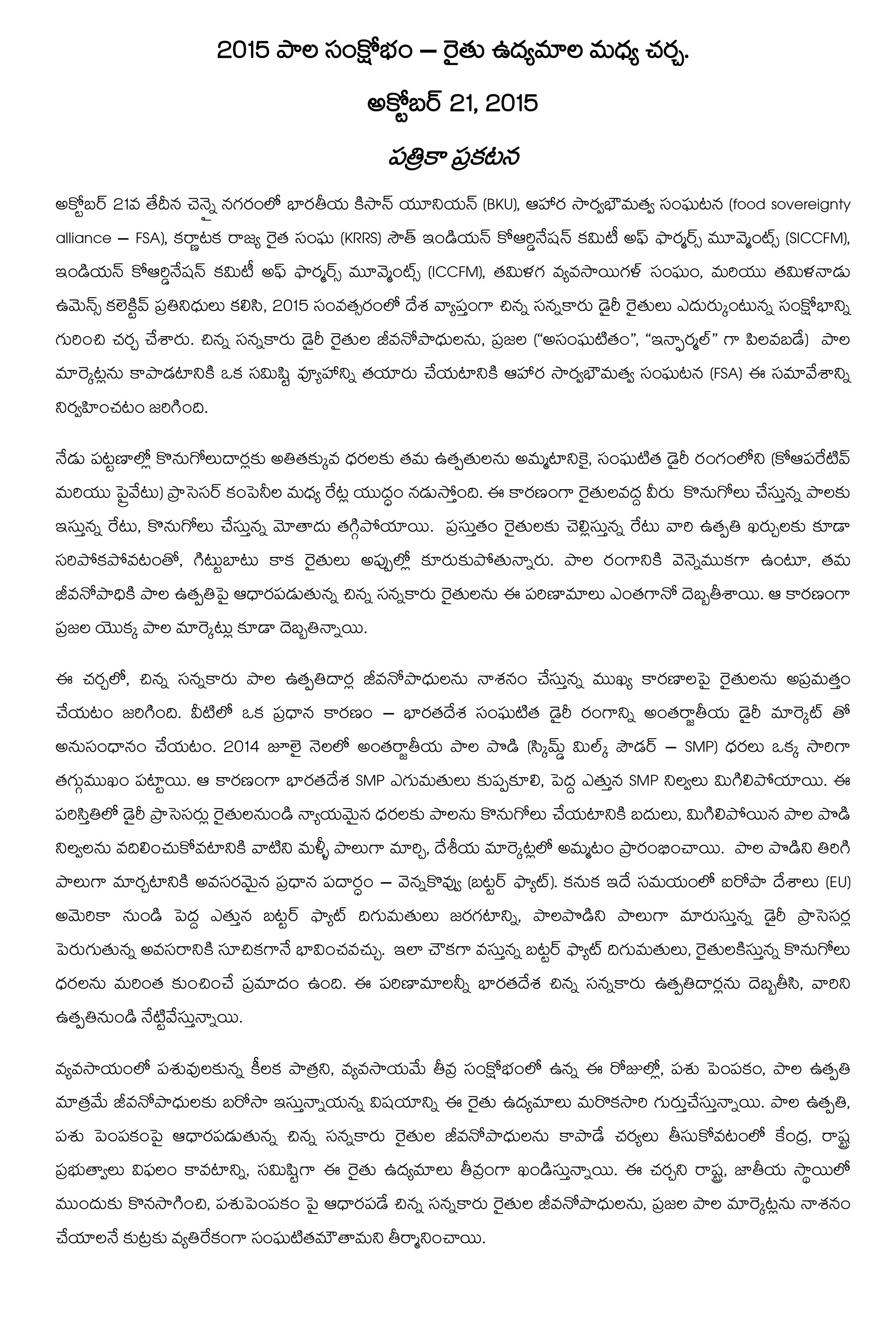 Milk Crisis Press Release - Telugu pg 1