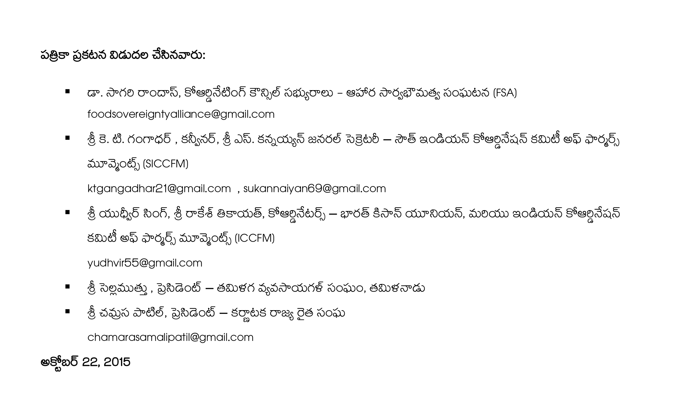 Milk Crisis Press Release - Telugu pg2