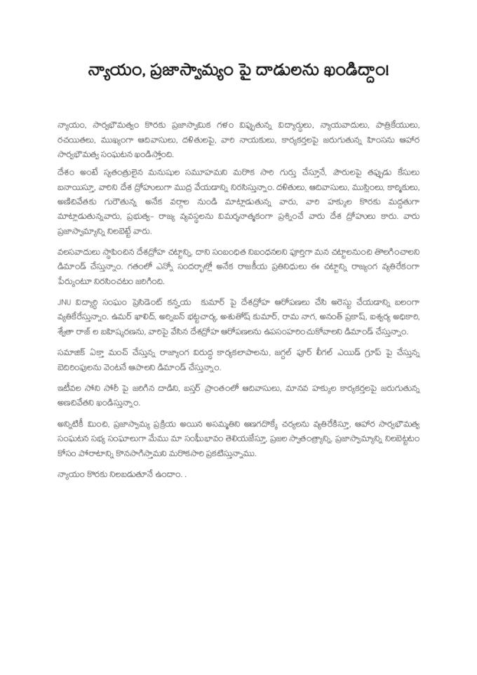 JNU condemnation telugu